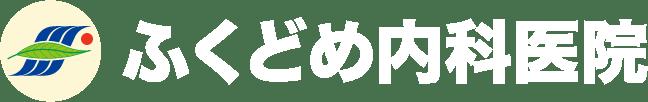 ふくどめ内科医院|福岡市東区の内科・循環器内科